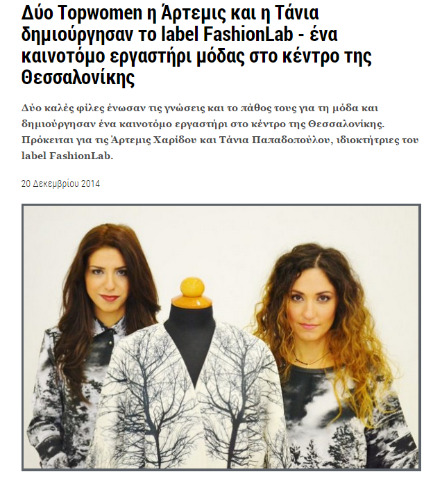 article-thefashionlab-eirinika